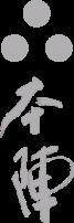 潜龍酒造 長崎県佐世保市にある日本酒「本陣」の醸造元